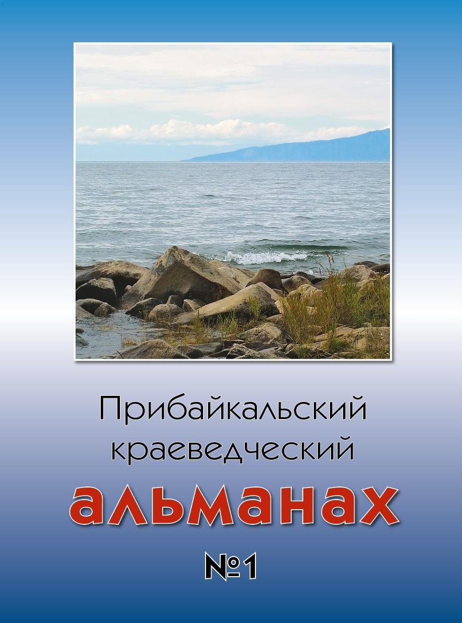 Александр козин стихи о байкале фото 212-512